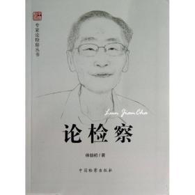 专家论检察丛书:论检察(徐益初)