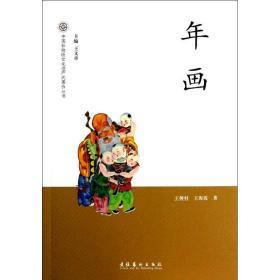中国非物质文化遗产代表作丛书:年画