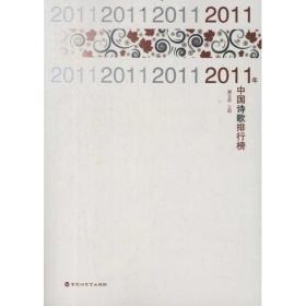 2011年中国诗歌排行榜