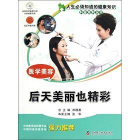 人生必须知道的健康知识科普系列丛书:医学美容(后天美丽也精彩)