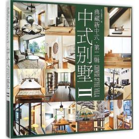 典藏新中式(第2辑):中式别墅2