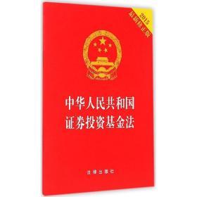 中华人民共和国证券投资基金法(2015最新修正版 烫金版)