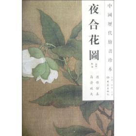 中国历代绘画珍本:夜合花图