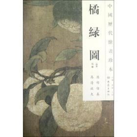 中国历代绘画珍本:橘绿图