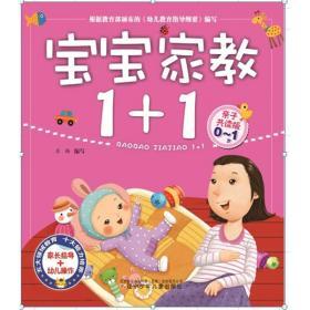 宝宝家教1+1(亲子共读版0-1岁)