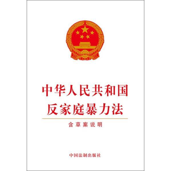 中华人民共和国反家庭暴力法(含草案说明)