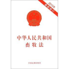 中华人民共和国畜牧法(2015年最新修订)