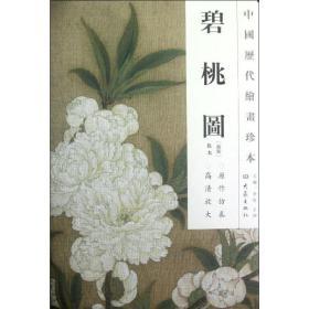 中国历代绘画珍本:碧桃图