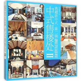 中式售楼处(2)