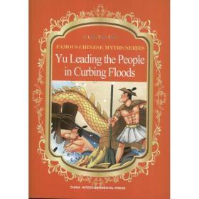 中国著名神话故事绘本系列:大禹治水