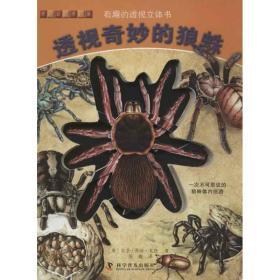 有趣的透视立体书·有趣的透视立体书:透视奇妙的狼蛛