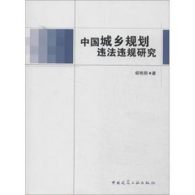 中国城乡规划违法违规研究