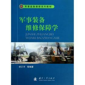 军事装备维修保障学/军事装备维修系列教材