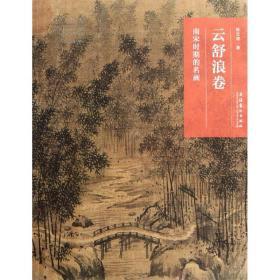 名画深读·云舒浪卷:南宋时期的名画