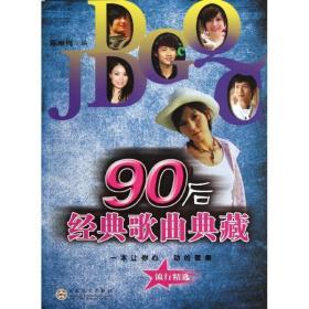 90后经典歌曲典藏