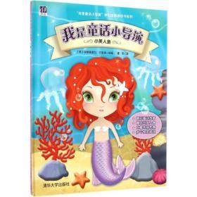 我是童话小导演. 小美人鱼