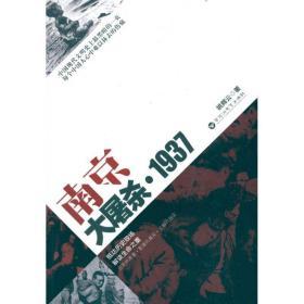 南京大屠杀:1937