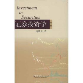 证券投资学(第2版)