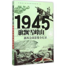 中国抗日战争战场全景画卷 旗飘雪峰山 湘西会战影像全纪录