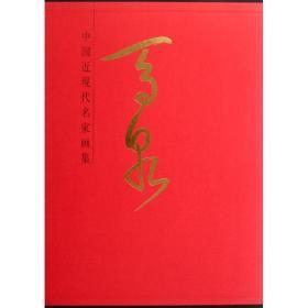 中国近现代名家画集:马泉