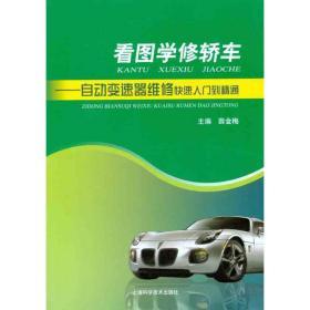 看图学修轿车:自动变速器维修快速入门到精通