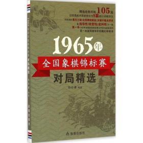 1965年全国象棋锦标赛对局精选