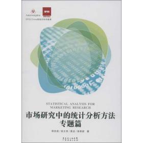 市场研究中的统计分析方法专题篇:市场研究中的统计分析方法·专题篇