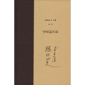 玛拉沁夫文集(卷四) 中短篇小说