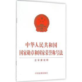 中华人民共和国国家勋章和国家荣誉称号法(含草案说明)