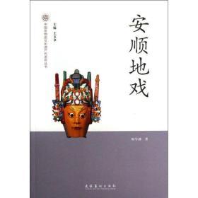 中国非物质文化遗产代表作丛书:安顺地戏