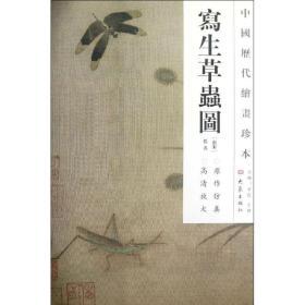 中国历代绘画珍本:写生草虫图