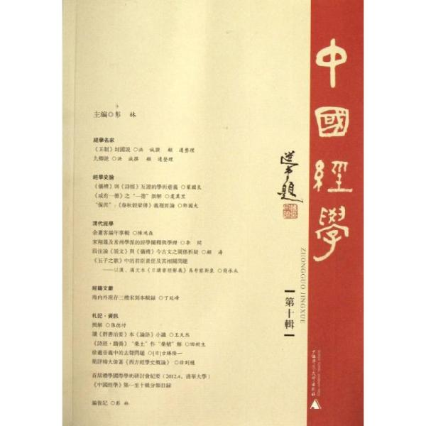 中国经学(第10辑)