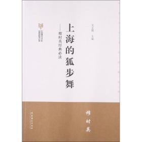 中国现代文学馆馆藏初版本经典·穆时黄经典必读:上海的狐步舞
