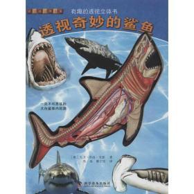 有趣的透视立体书:透视奇妙的鲨鱼