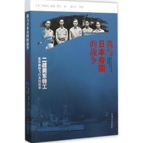 我与日本帝国的战争 二战美军特工在华救助飞行员的故事