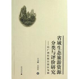 省域生态旅游资源分类与评价研究:以广西壮族自治区为例