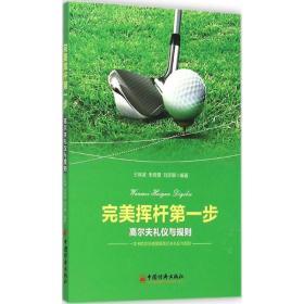 完美挥杆第一步:高尔夫礼仪与规则