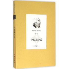 玛拉沁夫文集(卷五) 中短篇小说