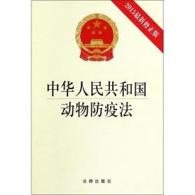 中华人民共和国动物防疫法(2015最新修正版)