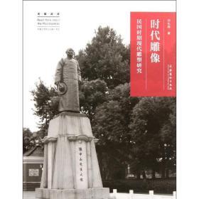名画深读·时代雕像:民国时期现代雕塑研究
