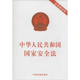 中华人民共和国国家安全法