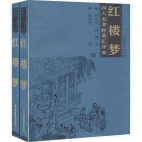 红楼梦-四大名著经典汇评本(上.下)