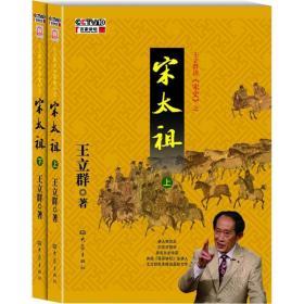 王立群读宋史之宋太祖 中国历史 王立群 新华正版