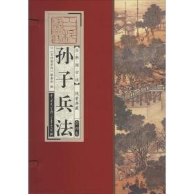 孙子兵法(套装共4册)