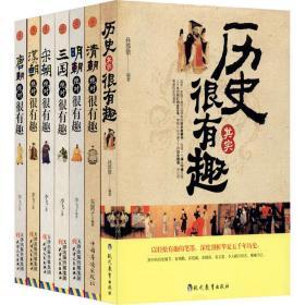 历史很有趣系列(全7册) 中国历史 李飞,孙郡锴,东篱子 新华正版