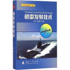 鱼雷发射技术