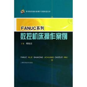 FANUC系列数控机床操作案例