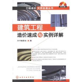 工程造价无师自通丛书:建筑工程造价速成与实例详解