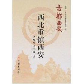 西北重镇西安 各国地理 史红帅//吴宏岐 新华正版