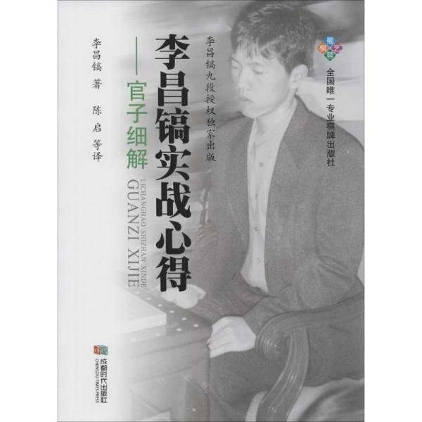 成都时代出版社 官子细解/李昌镐实战心得
